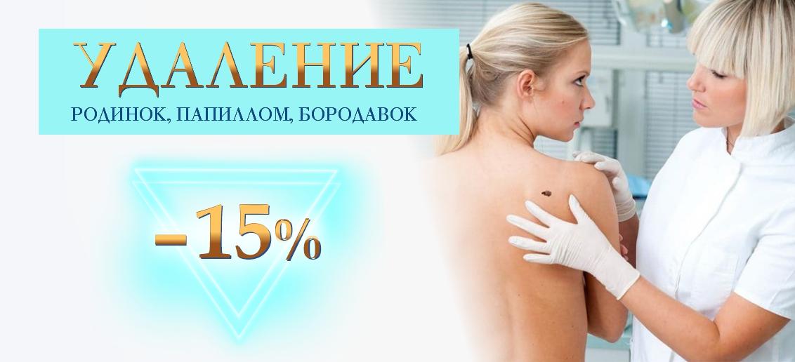 Лазерное удаление кожных новообразований (родинок, бородавок, папиллом) со скидкой 15% до конца октября!