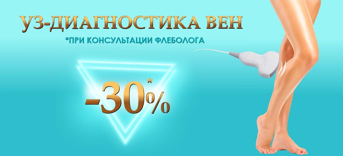 Скидка 30% на УЗИ вен при консультации флеболога до конца октября!