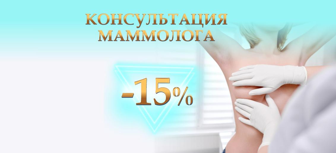 Консультация маммолога со скидкой 15% до конца октября!